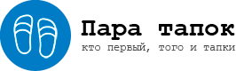 Пара тапок - Блог о веб-разработке