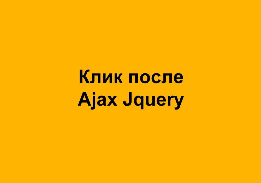 Клик после ajax jquery