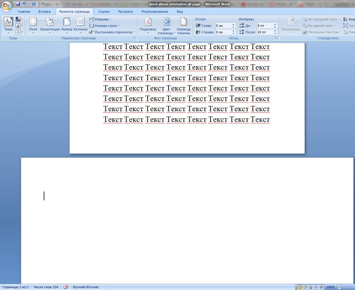 Как сделать одну страницу 96