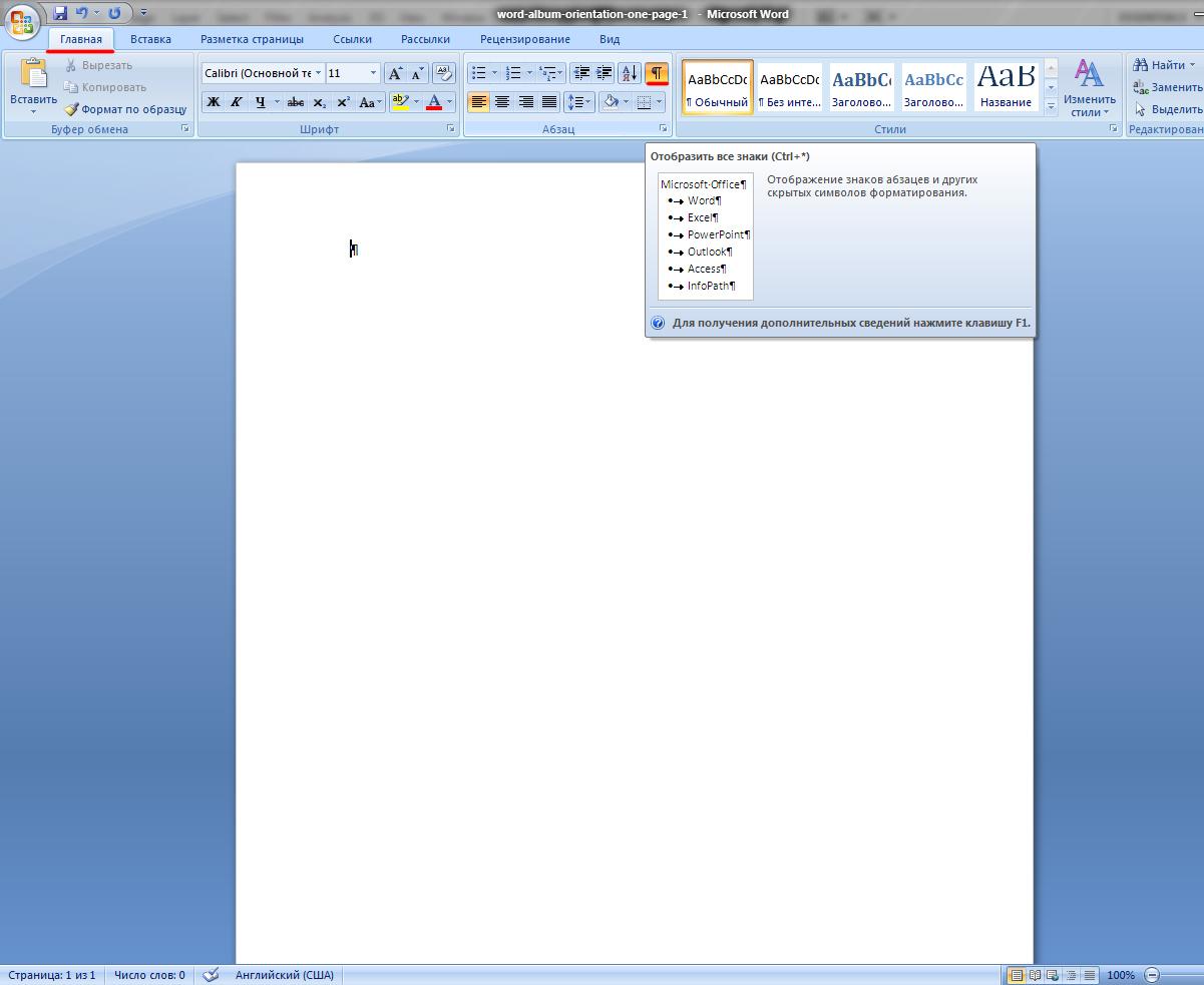 Как в майкрософт ворд сделать страницы в  646