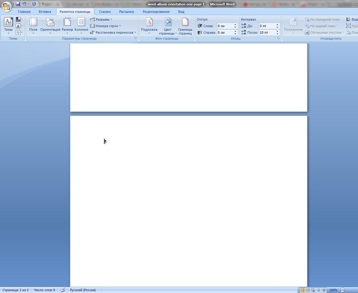 Как сделать одну страницу 88