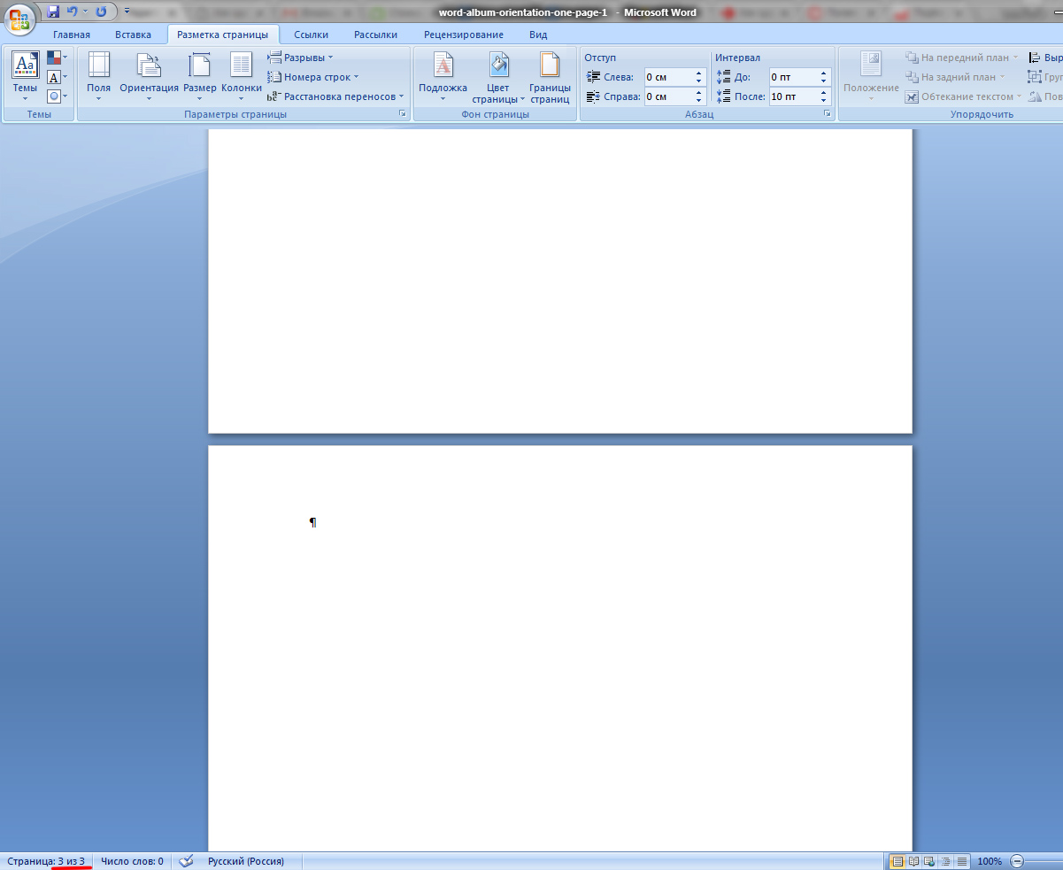 Как сделать параметры страницы альбомная