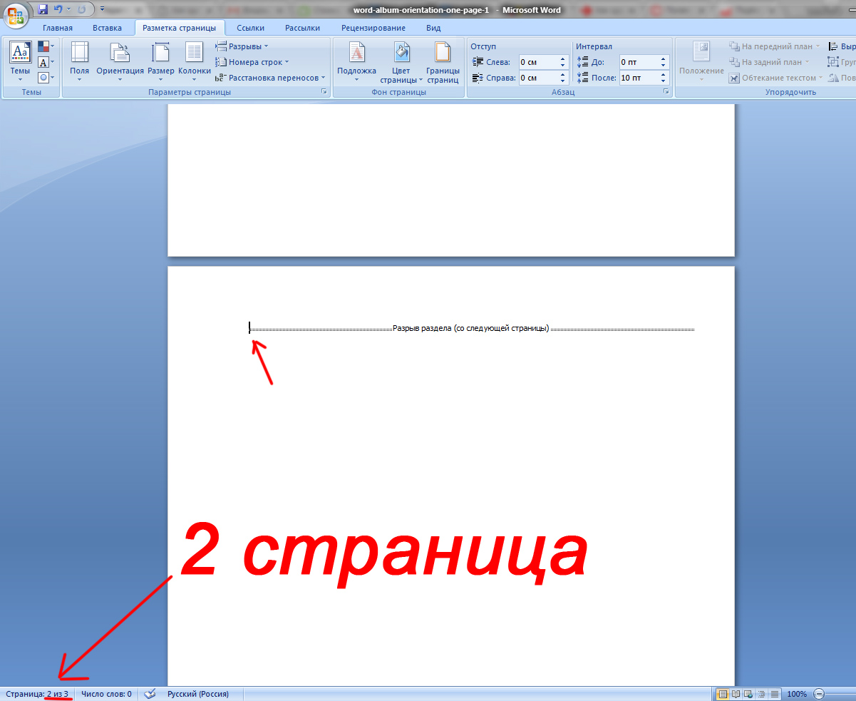 Как в документе ворд сделать страницу альбомной фото 668