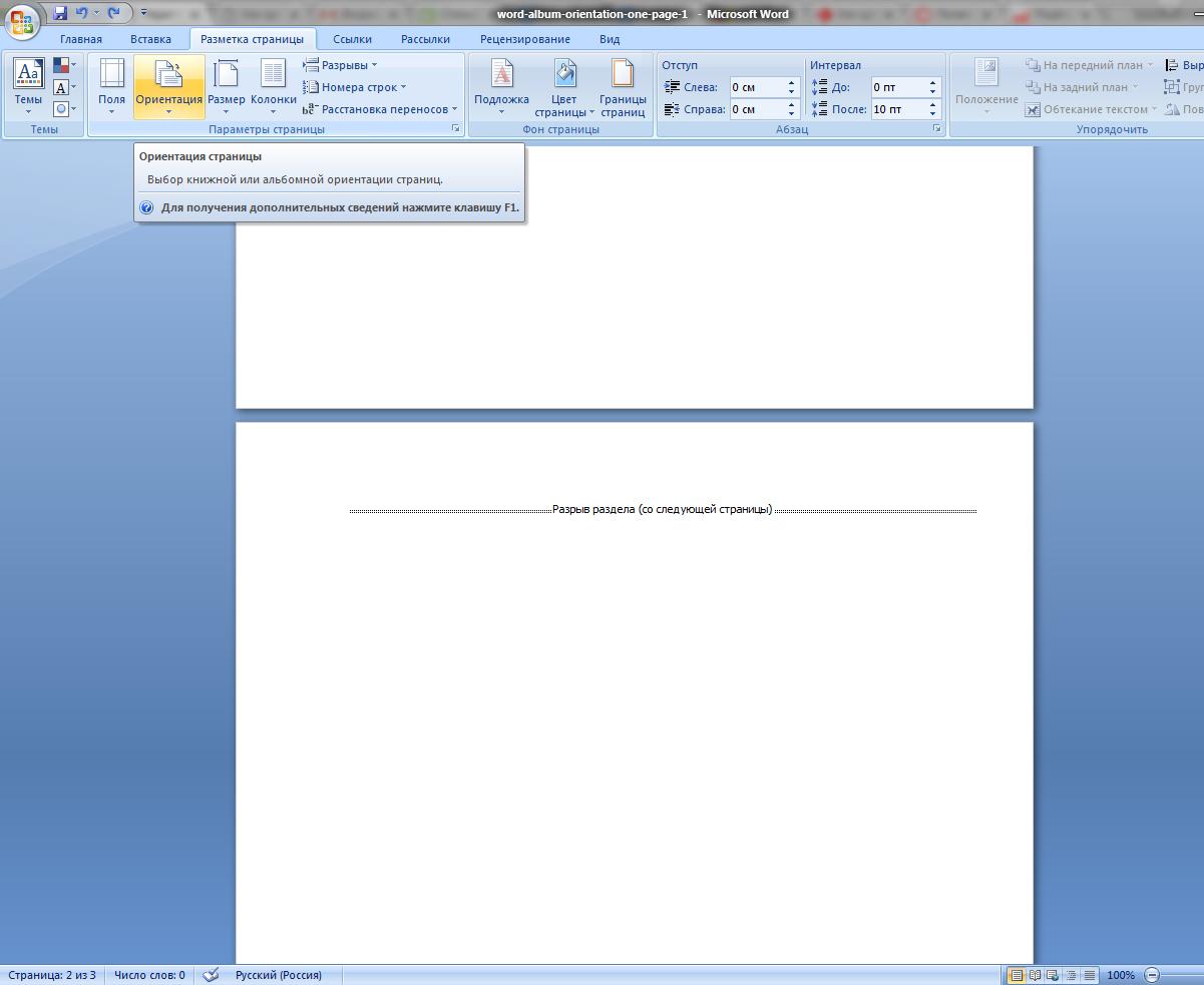 Как сделать одну страницу 17