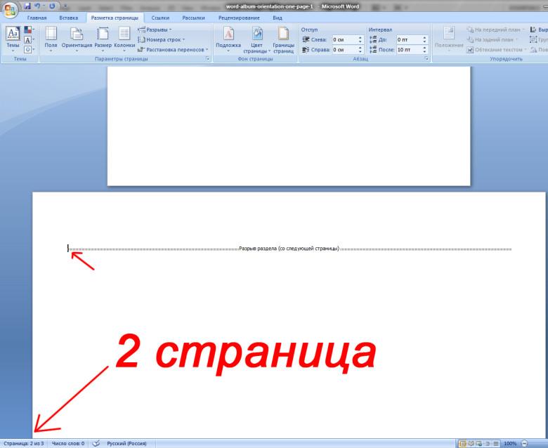 Как сделать на всю страницу лист в  18