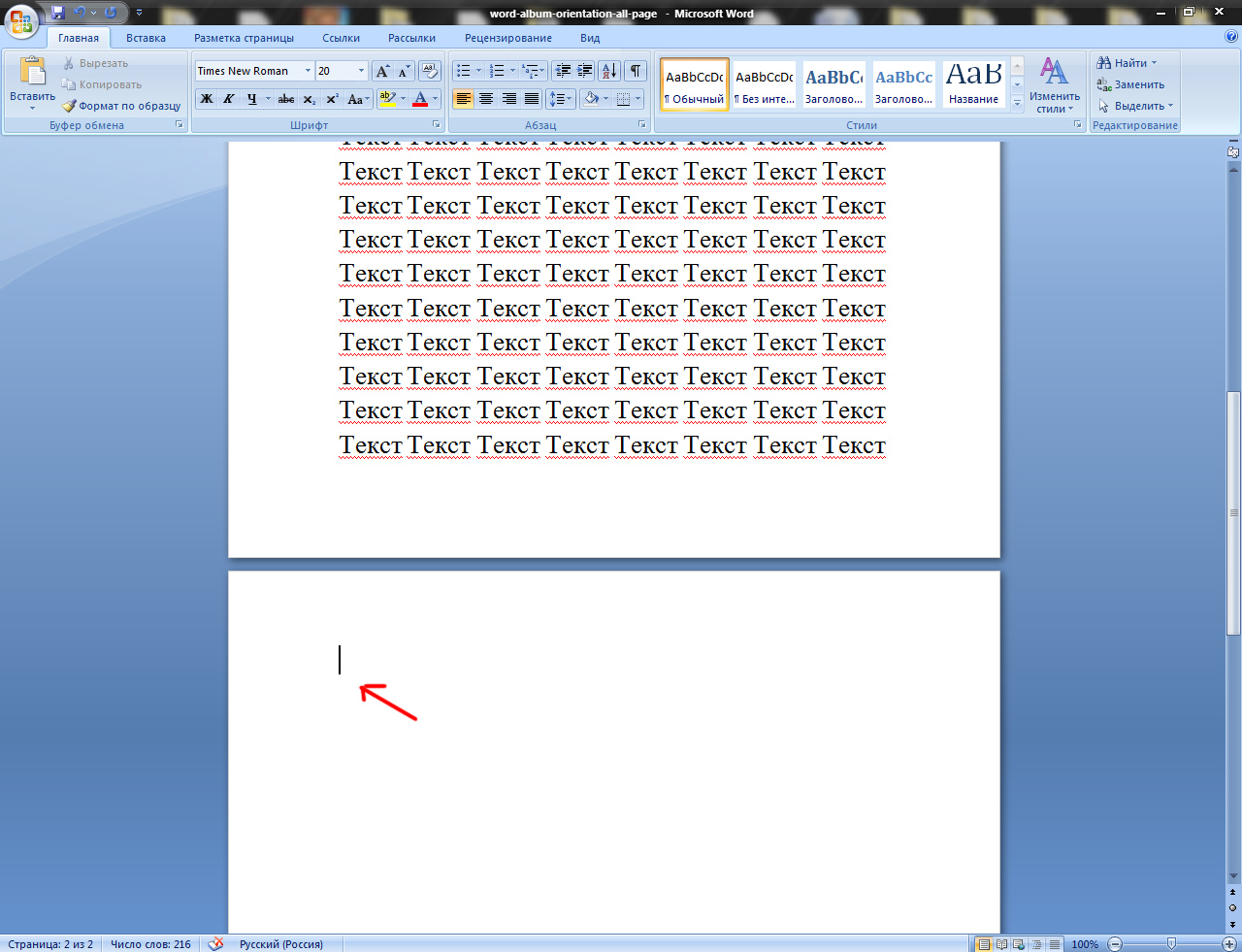 Как сделать книжку в Ворде. Печать документа книжкой в
