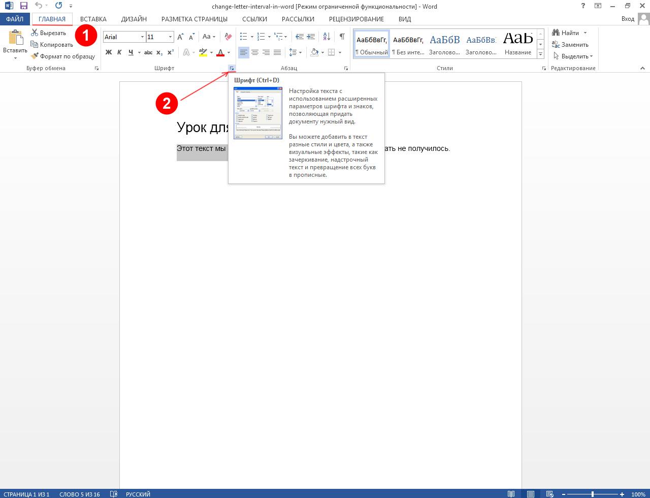 Как создать собственный шрифт. Советы и программы Сей-Хай 30