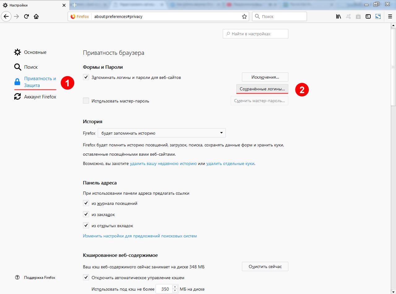 Как сделать чтобы браузер не запоминал пароли