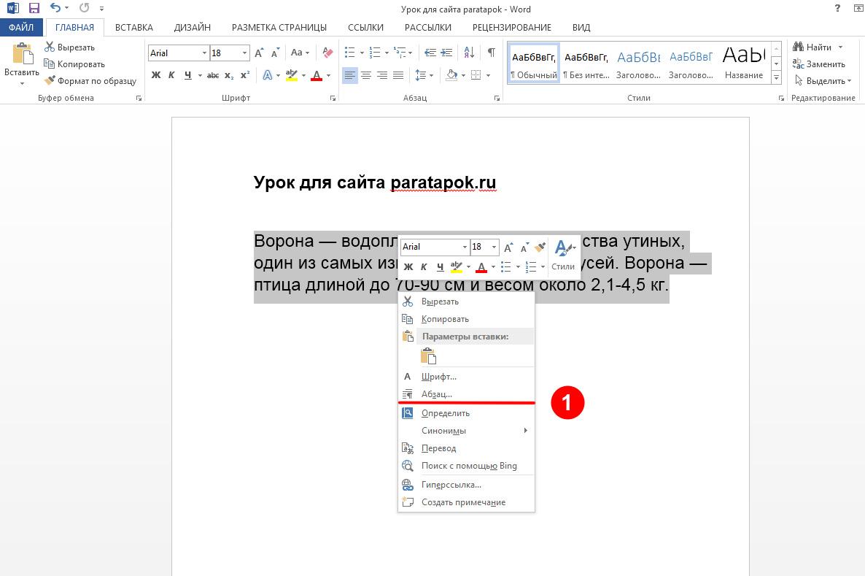 Как сделать текст в одном формате 282