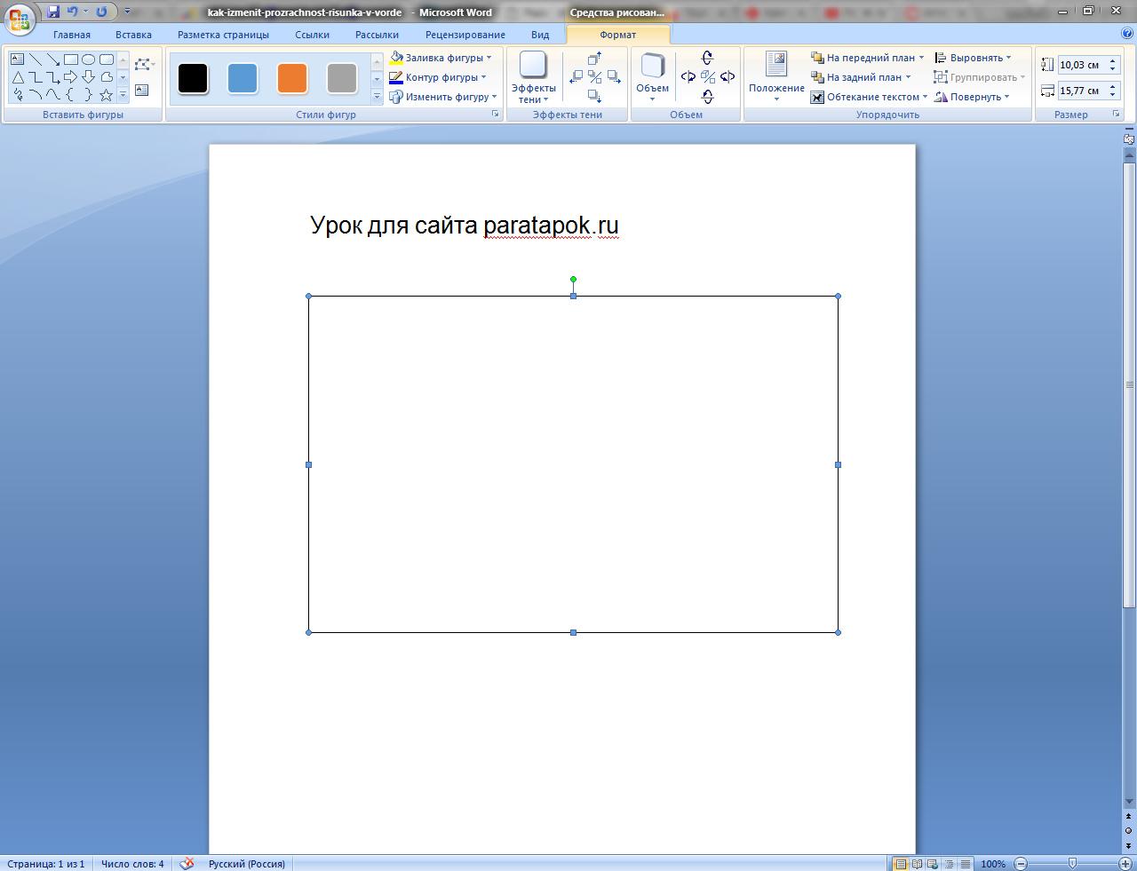 Как сделать свой фон в word 640
