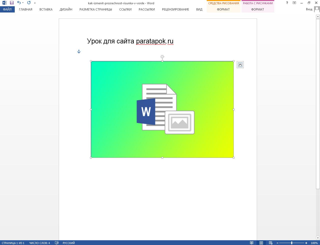 Создание в рисунке прозрачных областей. Уроки Adobe