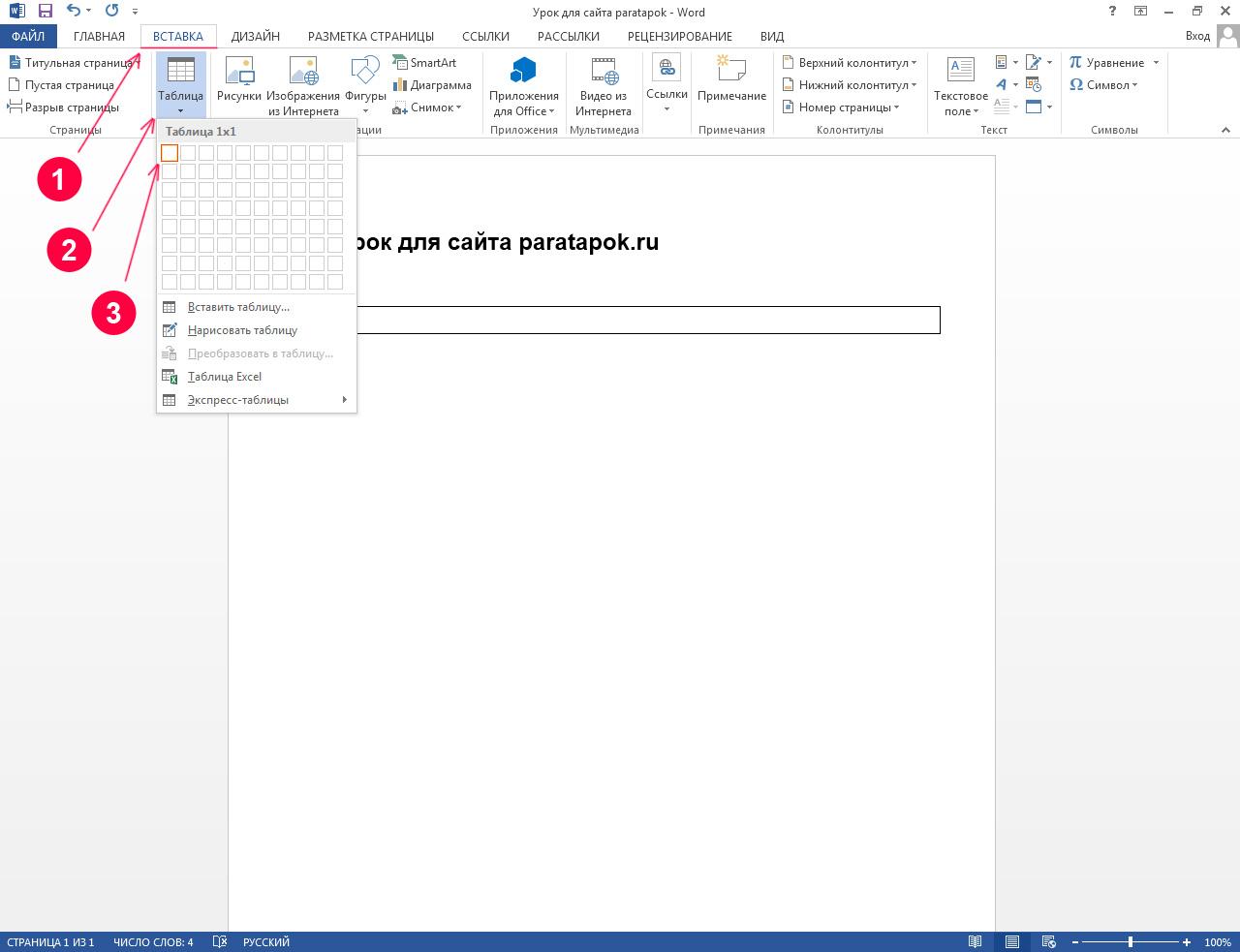 Как сделать жирный шрифт в Ворд и Эксель за 3 шага 89