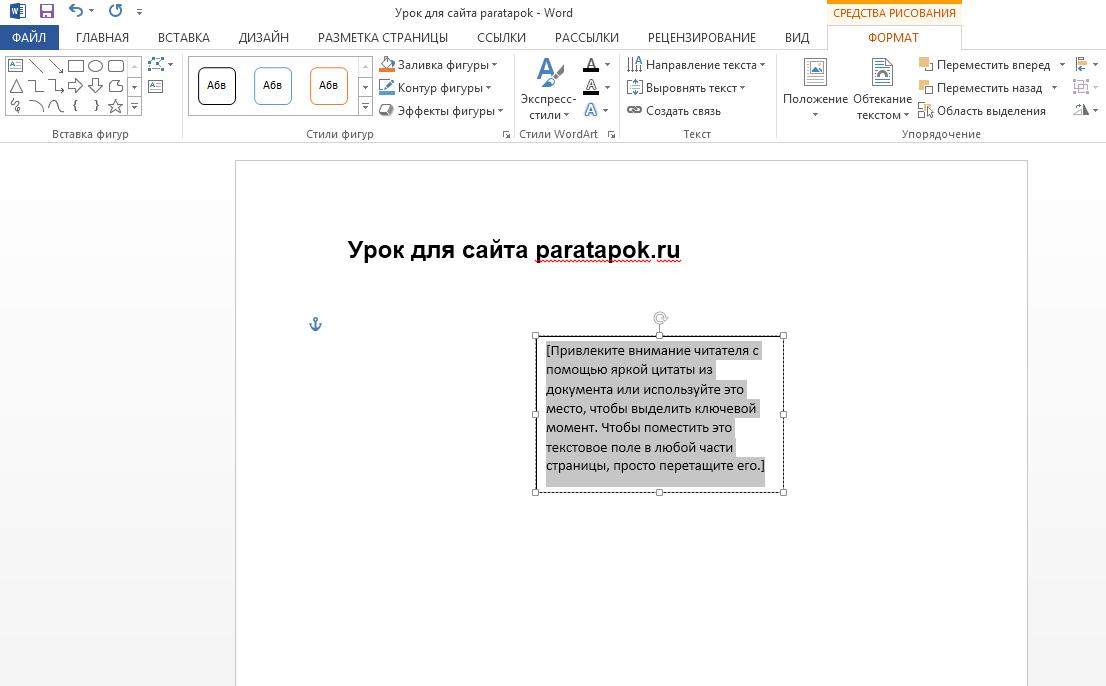 Как сделать выравнивание текста по вертикали