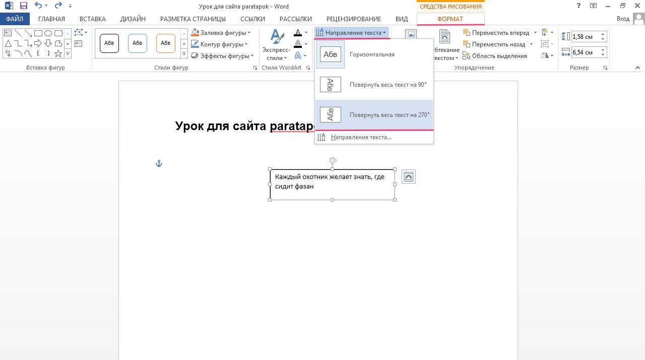 Как сделать горизонтальный текст в html