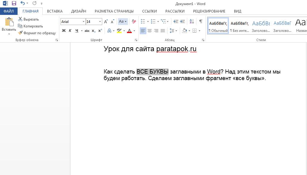 Как изменить регистр букв в Excel - wikiHow 70