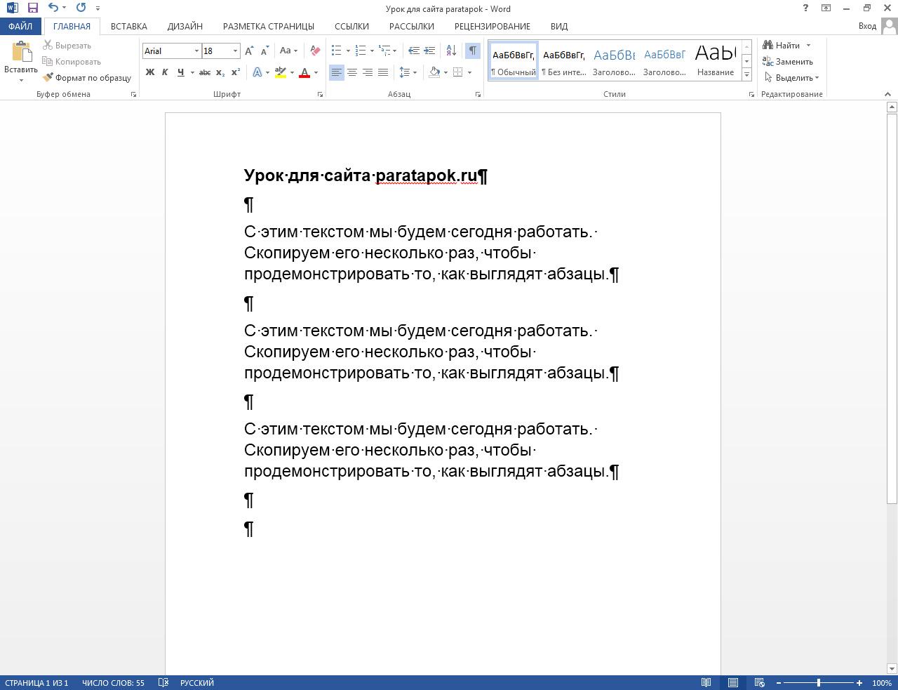Как сделать абзац (красную строку) в Word 2013 - fo 45