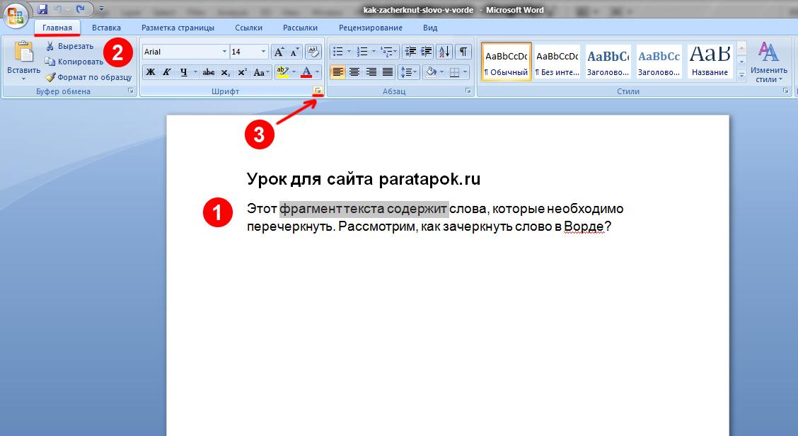 Как сделать зачёркнутый текст в word 150