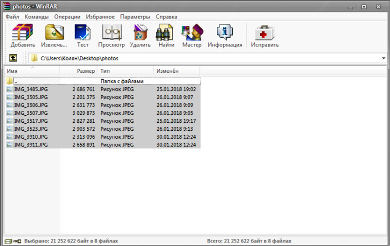 Выделенные для архивации файлы