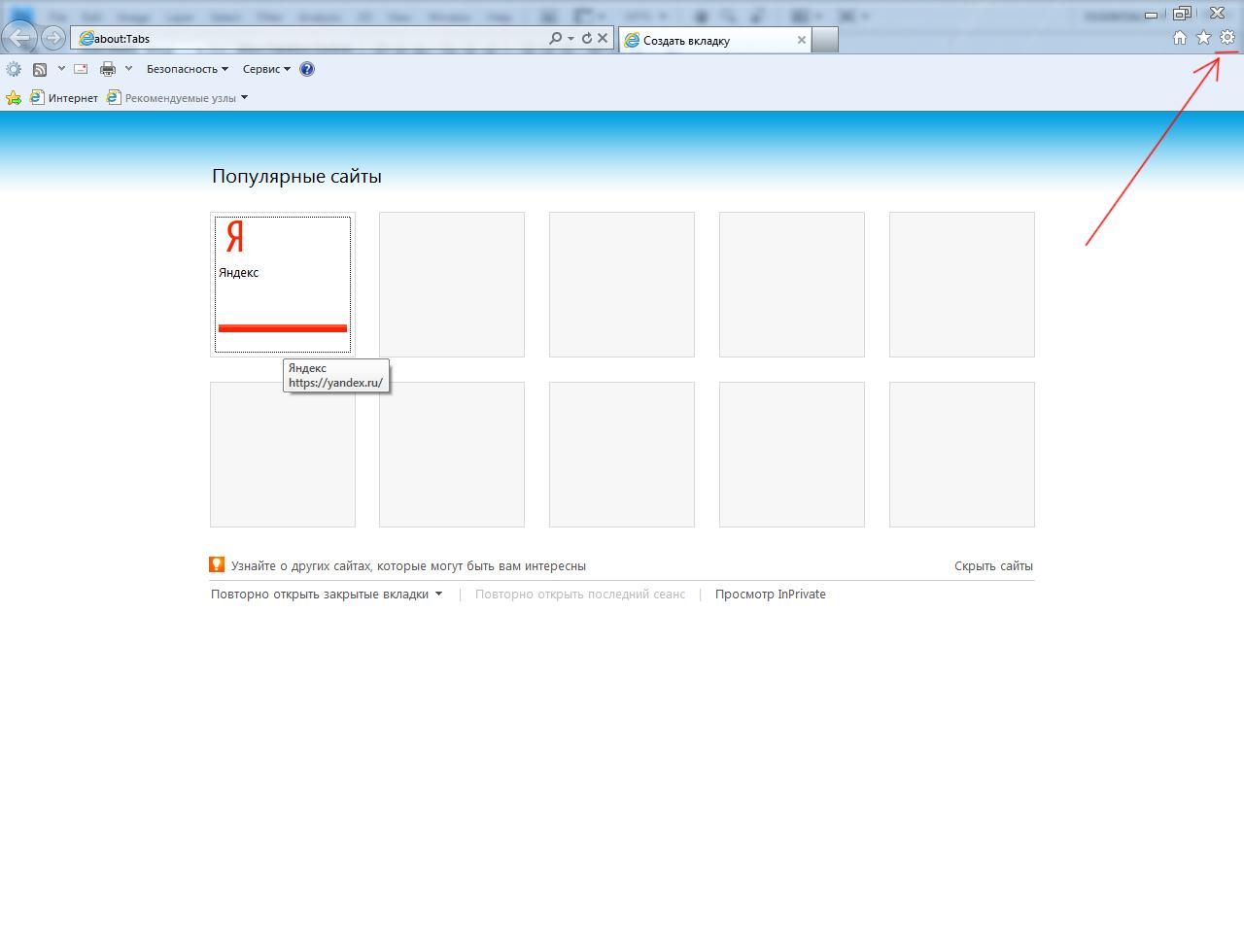 Как сделать Яндекс стартовой страницей в Internet Explorer 54