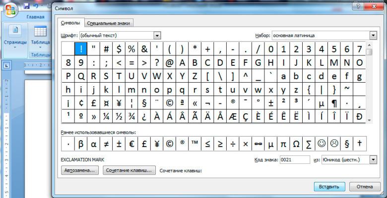 Как поставить знак решетка на ноутбуке